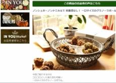 INYOU限定焼菓子セット販売開始