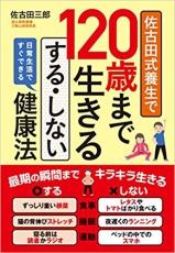 佐古田先生の講義を聴講して