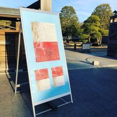 花空間デザイナー林千恵さんの個展