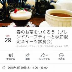 【募集中】春のお茶つくろうワークショップ