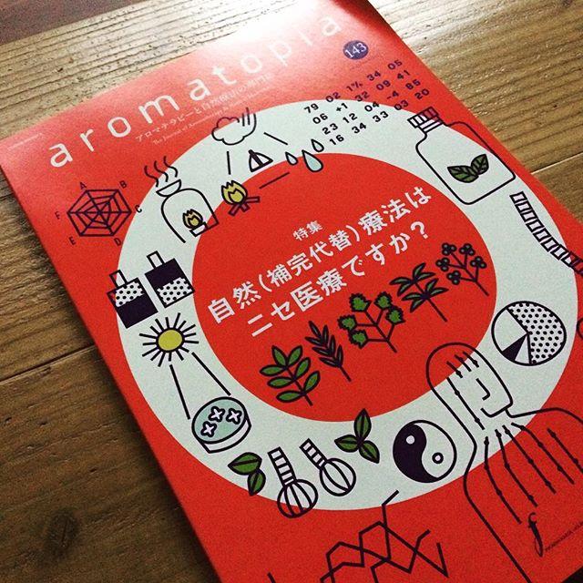 自然療法の専門誌「aromatopia」が入りました。今回のテーマは「自然(補完代替)療法はニセ医療ですか?」と、とても興味のそそられる内容です。著名な先生方のわかりやすい解説、解釈もとても勉強になります。お店で閲覧出来ます。どうぞお手にとってみてください。※こちらは貸し出しはいたしておりません。#aromatopia #代替療法 #補完代替 #フレグランスジャーナル社 #葉の園 #上尾 #ハーブティーのお店 #スープのお店 #ハーブショップ #カフェ #Cafe (Instagram)