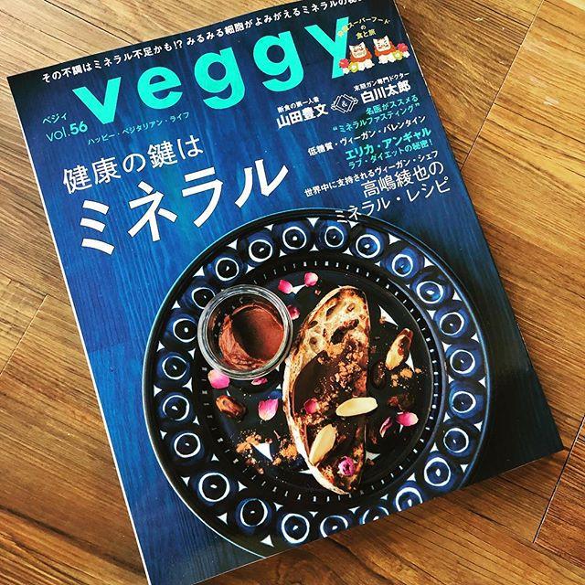 Veggy届きました。私の大好きな藍色の表紙今回のテーマは「ミネラル」。人の身体にとって最も大切なの栄養素でもあるミネラル。摂取したい10のミネラルや料理レシピ満載です。葉の園の本棚にありますので、是非お手にとってみてください。#Veggy #ベジィ #ミネラル #レシピ #栄養素 #健康 #本棚 #葉の園 #上尾カフェ #埼玉カフェ (Instagram)