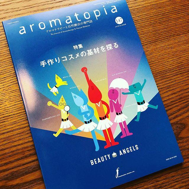 「手作りコスメの基材を知る」aromatopia 入荷しました。葉の園の本棚に置いてありますので、店内でご飲食のお客様はご自由にお読みいただけます。#aromatopia #手作りコスメ #葉の園 #本棚 #上尾カフェ (Instagram)