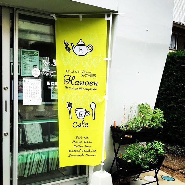 葉の園「のぼり」が出来てきました。プロの仕事は本当にスムーズで助かる。満足度の高い仕上がり。これに負けない仕事、しなくちゃだね。がんばります#のぼり #販促 #ショップ #デザイン #看板 #上尾カフェ #ハーブティー #スープのお店 #葉の園 (Instagram)