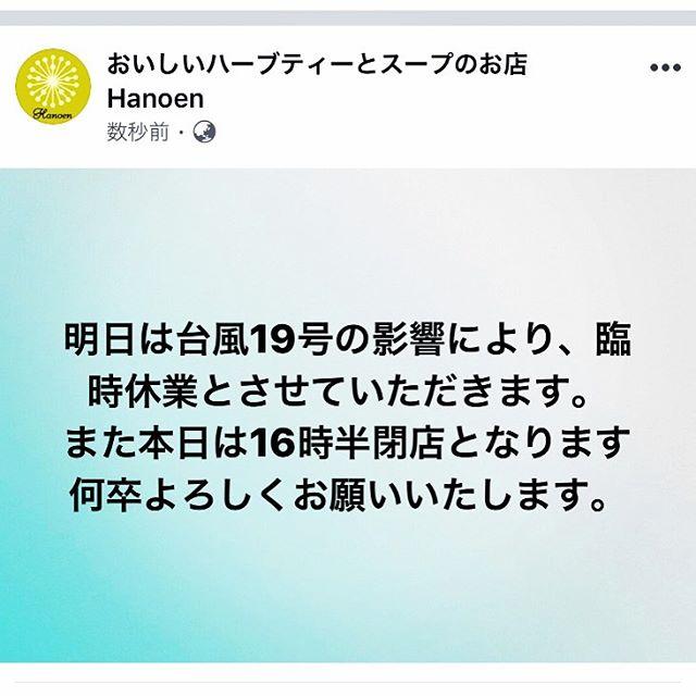 明日は台風19号の影響により、臨時休業とさせていただきます。また本日は16時半閉店となります何卒よろしくお願いいたします。#臨時休業 (Instagram)