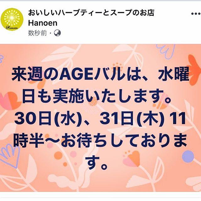 いつもありがとうございます。AGEバルは木金土のみでしたが、来週は水曜日も実施いたしますので、是非いいらしてくださいね。お待ちしております#AGEバル (Instagram)