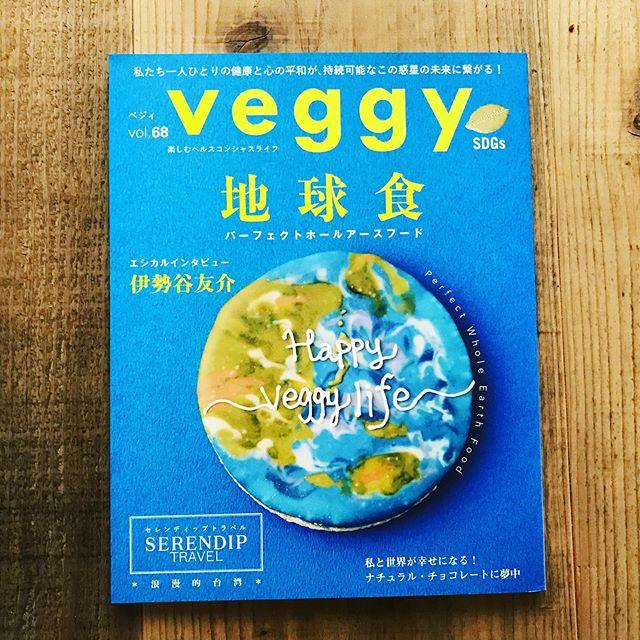 veggyが届きました。「地球食」というテーマでボールフードも特集されています。ナチュラルチョコレートの記事も見逃せない。(個人的に)🥰ご飲食のお客様、是非ご自由にお読みくださいね。#veggy (Instagram)