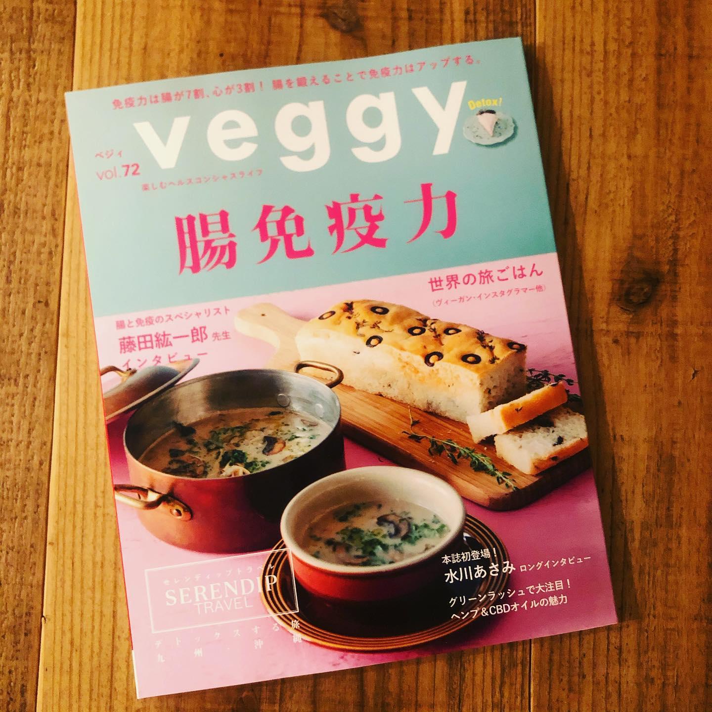 veggyが届きました。すごいタイトル❣️「腸免疫力」ですって。目下、私もここ勉強中。腸と免疫は密接な関係があることは周知のこと。メディカルハーブ協会の機関誌も「ウイルス」について、でしたので今まさに大事なことが2冊にまとめられています。お店に置いてありますので是非ご飲食のお客様は手にとってみてくださいね。#本棚 #veggy #腸 #免疫力 #ウイルス #メディカルハーブ協会 #雑誌 #葉の園の本棚 #上尾カフェ