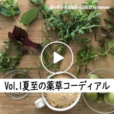 薬草コーディアルレッスン動画