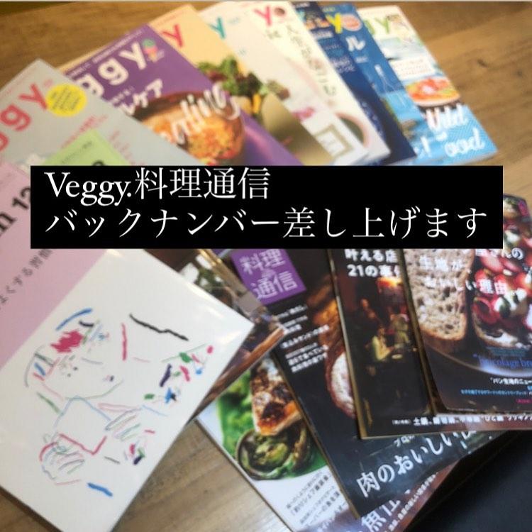 葉の園の本棚にある、veggyと料理通信、premiumのバックナンバー(一部)をご飲食のお会計1000円以上で1冊差し上げます。